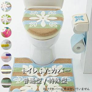 在庫処分値下げ 抗菌防臭 トイレフタカバー単品 トイレタリー 普通型/特殊型(洗浄・暖房用) トイレふたカバー トイレ蓋カバー|decora10