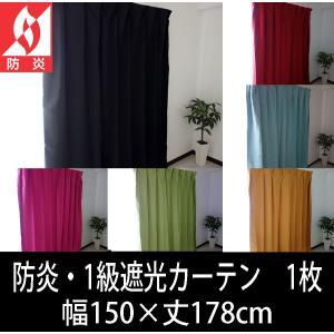 機能/1級遮光・防炎・ウォッシャブル ※薄い色のカーテンは多少遮光率が落ちます。  防炎加工が施され...
