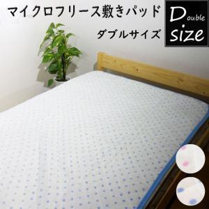 在庫処分値下げ 選べる2色 ドット柄マイクロフリース敷きパッド ダブル  敷パッド decora10