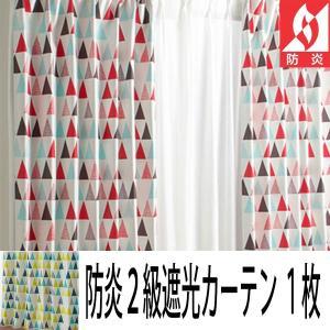 【1枚】形状記憶 防炎 2級遮光 遮熱 ドレープカーテン 幅150×丈230cm 北欧風 1枚入り
