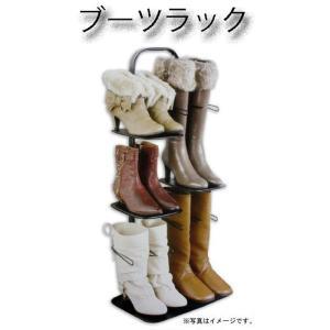 【送料無料】ブーツラック シューズラック ・靴収納・ブーツ収納 ・ 玄関収納|decora10