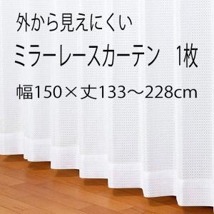 【1枚】日本製 外から見えにくい ミラーレースカーテン  ヘイレン 幅150×丈133/176/198/218/228cm ユニベール 安い decora10