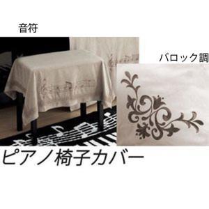 【送料無料】選べる2種類 刺しゅうピアノ椅子カバー ピアノチェアカバー|decora10