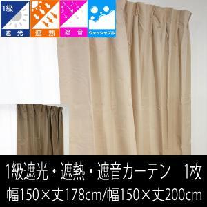 機能/1級遮光・遮熱・遮音・ウォッシャブル ※薄い色のカーテンは多少遮光率が落ちます。  特殊なコー...