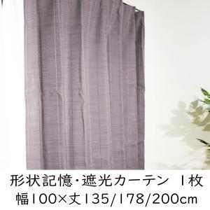 在庫処分セール【1枚】形状記憶加工 2級遮光ドレープカーテン メリー 幅100×丈135/幅100×丈178/幅100×丈200cm decora10