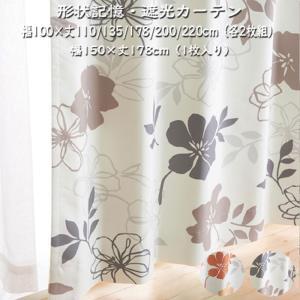 花柄 形状記憶 遮光ドレープカーテン 幅100×丈105/135/178/200/220cm 幅150×丈178cm ブラウン/オレンジ decora10
