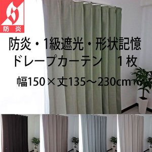 機能/1級遮光・防炎・ウォッシャブル・形状記憶 ※薄い色のカーテンは多少遮光率が落ちます。  テイジ...