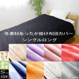 冬素材で暖かい 毛布いらずの掛け布団カバー シングル 掛布団カバー シングルロング あったか冬用