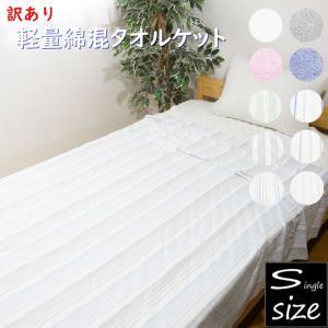 軽量タオルケット 約140×190cm シングルサイズ 訳あり アウトレット 綿混|decora10