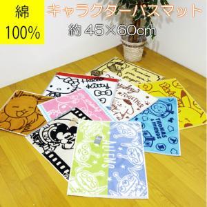 綿100% キャラクターバスマット 約45×60cm ディズニー サンリオ ポケモン|decora10