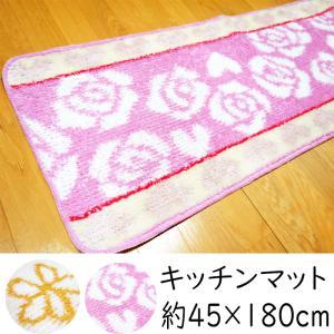 日本製 滑りにくい裏面加工 キッチンマット 約45×180cm インテリアマット|decora10