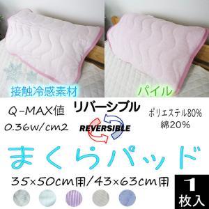 【1枚入り】選べる 接触冷感×パイル リバーシブル枕パッド セール 35×50cm/43×63cm用 枕カバー decora10