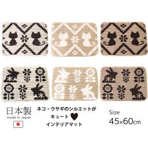 日本製 ネコ・ウサギがかわいい インテリアマット 約45×60cm 玄関マット・バスマット・キッチンマット|decora10