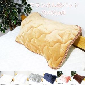 【1枚】毛布みたいな手触り フランネル枕パッド ピローケース 枕カバー 冬物