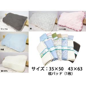 色・タイプ・サイズが選べる 枕パッド(1枚) 冷感・綿100%・柄・パイル地など 在庫処分セール decora10