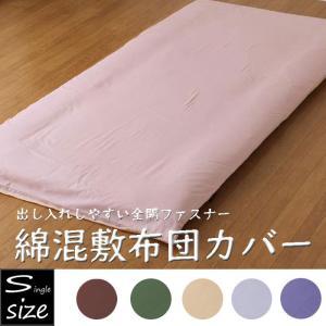 シンプルな無地のシーツはどんなお部屋にも合います  サイズ:約105×210cm   ■ポリエステル...