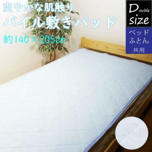 パイル敷きパッド ダブルサイズ 140×205cm パッドシーツ  タオル地 夏物 ベッド・敷布団共用 和式 洋式 decora10