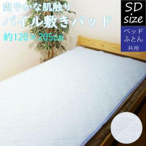 パイル敷きパッド セミダブルサイズ 120×205cm パッドシーツ  タオル地 夏物 ベッド・敷布団共用 和式 洋式 decora10