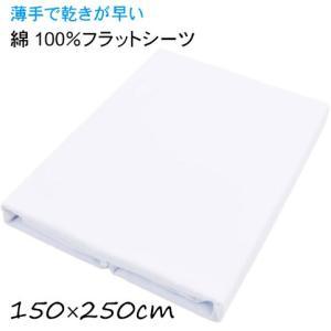 薄手の1枚の布ですので、お洗濯がラク。いろんな用途にお使いいただけます。   サイズ:約150×25...