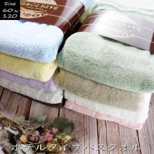 綿100% ホテルタイプ バスタオル 幅60×長さ120cm 無地 新彊綿|decora10