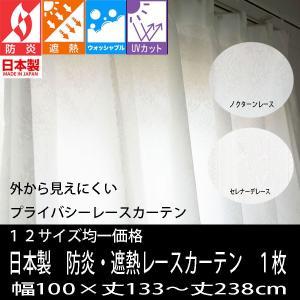在庫処分値下げ【1枚】日本製 ユニベール 防炎 遮熱 見えにくいレースカーテン 幅100×丈133/...