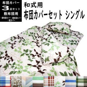 乾きが早くシワになりにくい 布団カバー3点セット 和式用 シングル 敷布団用 カバーリングセット decora10