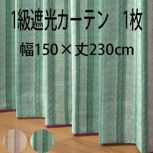 【1枚】1級遮光ドレープカーテン タロス 幅150×丈230cm 一級遮光 ユニべール