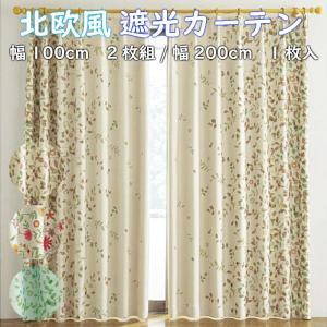 在庫限り 北欧風 リーフ柄 花柄 遮光ドレープカーテン 幅100×丈100〜235cm 幅200×丈135〜200cm decora10