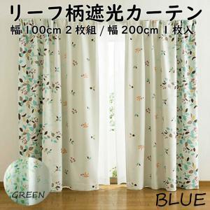 在庫限り リーフ柄 遮光ドレープカーテン 幅100×丈100〜220cm 幅200×丈150/200cm|decora10