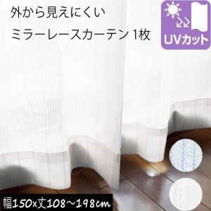 【1枚】外から見えにくい  ミラーレースカーテン UVカット率74.8% 幅150×丈108/丈13...