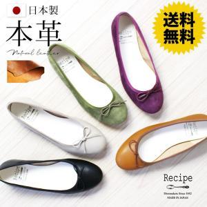 送料無料 本革パンプス 靴 バレエシューズ レディース  黒 スエード ローヒール 痛くない レシピ Recipe / 17-790257|decorate