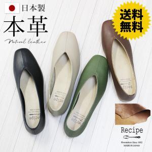 送料無料 靴 パンプス レディース 本革 日本製 スクエアトゥ ローヒール 黒 レシピ Recipe / 17-790267|decorate