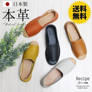 送料無料 靴 パンプス サンダル 本革 日本製 柔らかい 痛くない 黒 ぺたんこ フラットシューズ レシピ Recipe / 17-990255|decorate