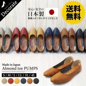 送料無料 パンプス レディース 黒 痛くない 大きいサイズ ぺたんこ ローヒール 日本製 3L 4L 柔らかい / 20-718511|decorate