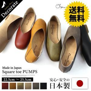 パンプス 靴 レディース 痛くない 日本製 ローヒール 黒 ブラック スクエアトゥ ぺたんこ 大きいサイズ / 20-718800|decorate
