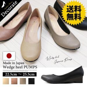 送料無料 靴 レディース パンプス 黒 痛くない 日本製 ローヒール ウェッジ 伸びる素材 大きいサイズ / 20-745516|decorate