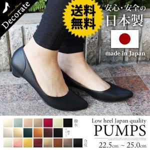 パンプス レディース 合皮 大きいサイズ ローヒール 歩きやすい 痛くない 黒 日本製 / 21-730310|decorate