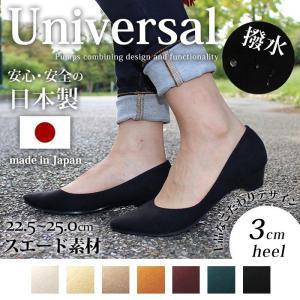 パンプス レディース スエード 歩きやすい 痛くない 撥水 大きいサイズ 黒 日本製 ローヒール / 21-730310s|decorate