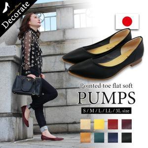 パンプス 日本製 レディース 痛くない 歩きやすい ローヒール ぺたんこ 大きいサイズ 特価により返品交換不可 / 27-72va102|decorate