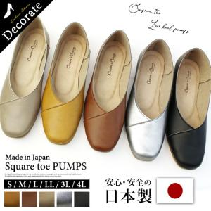 パンプス ぺたんこ 靴 レディース 柔らかい 黒 ローヒール 大きいサイズ / 27-72va166|decorate