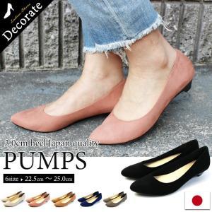 週末限定300円OFF 送料無料 パンプス 痛くない 歩きやすい 日本製 大きいサイズ 入学式 レディース 靴 ローヒール 黒 / 35-733001|decorate