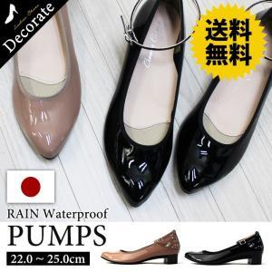 送料無料 靴 レディース パンプス ローヒール 黒 レインシューズ 日本製 防水 ストラップ ストレッチ素材 / 35-757602|decorate