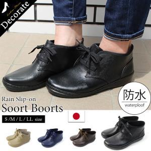 期間限定ポイントUP レインシューズ 日本製 靴 レディース レインスニーカー ショートブーツ レインブーツ 黒 / 36-620750 decorate