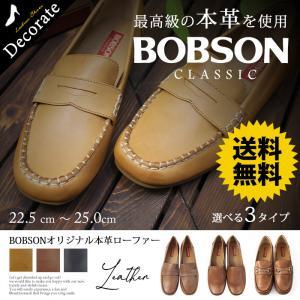 送料無料 本革ローファー レディース 3デザインあり BOBSON ボブソン / 69-75tb567|decorate