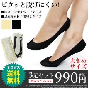 ゆうパケット・送料無料 大きいサイズ対応3枚で990円!履き口全面すべり止め付 浅履きフットカバー / 91-yg1441 ※こちらの商品は返品・交換不可となります。|decorate