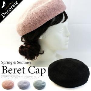 ゆうパケット:330円 / 帽子 ベレー帽 レディース 春 夏 シンプル 定番 ゆうパケット ベーシック / 92-7658 ※こちらの商品は、返品・交換不可となります。|decorate