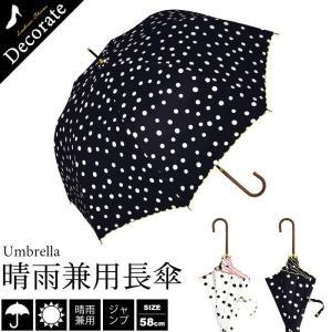 傘 長傘 雨傘 日傘 58cm レディース 晴雨兼用 撥水 ジャンプ式 レイングッズ 旅行 送料別・...