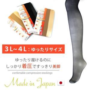 ゆうパケット:330円 / ストッキング 大きいサイズ 日本製 着圧 3L 4L ゆったり 黒 ベージュ ブラック ブラウン / mo51-1307 返品交換不可|decorate