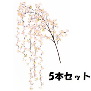 特大しだれ桜大枝(FLS5173)[特大しだれ桜大枝 しだれ桜 しだれ さくら 枝垂れ 桜 大枝 シダレ 造花 アートフラワー スプレイ]|decorationlabo