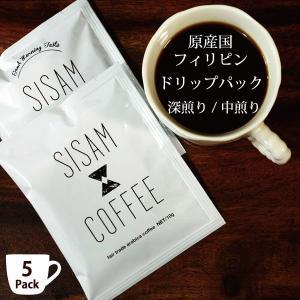 コーヒー ドリップ(ドリップパック 中煎り・深煎り (5袋))フェアトレードコーヒー フィリピンコー...